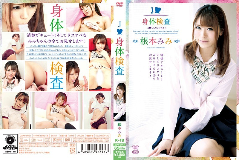 ZSAP-0051 J ○ Physical Examination ~ R-18 / Mimi Nemoto