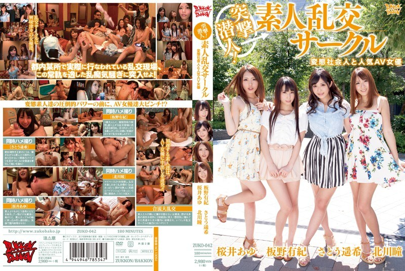ZUKO-042 Assault Infiltration! Popular AV Actress And Amateur Orgy Circle Transformation Working People