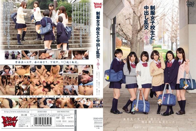 ZUKO-050 Cum Orgy ~ Spring ~ Uniforms And School Girls