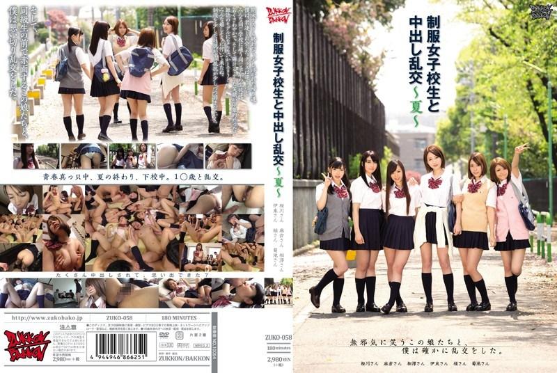 ZUKO-058 Cum Orgy ~ ~ Summer Uniforms And School Girls