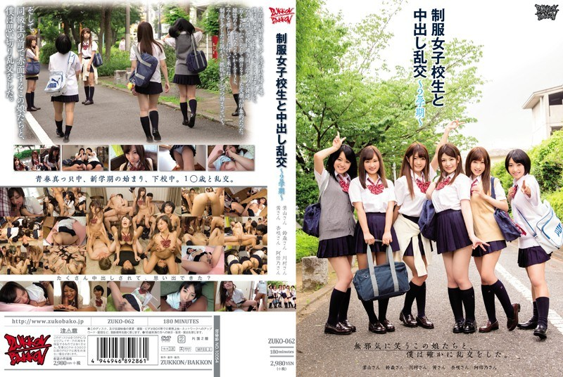 ZUKO-062 Cum Orgy To 2 Semesters – Uniforms And School Girls