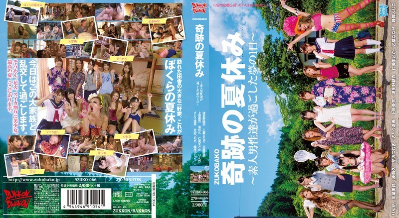 ZUKO-066 To A Day Of Dreams ZUKOBAKO Miracle Of Summer Vacation - Amateur Men Spent (Blu-ray Disc)