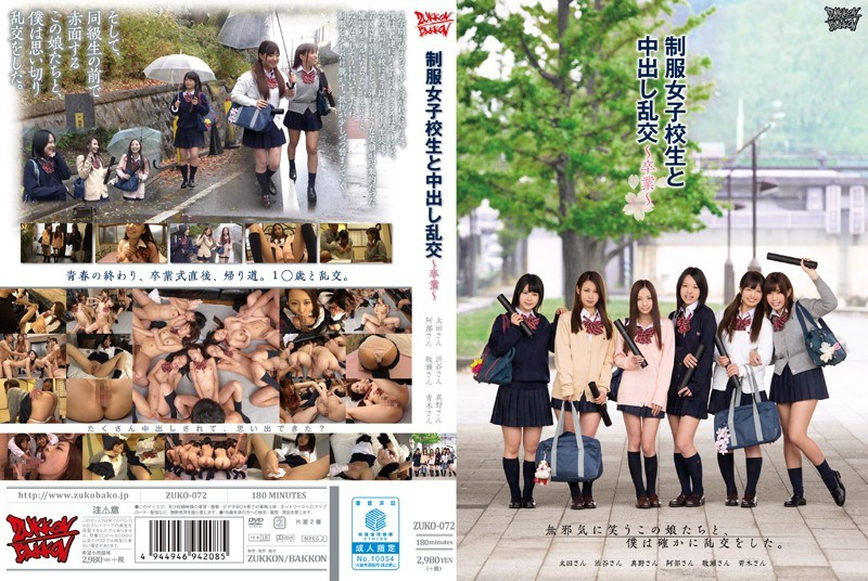 ZUKO-072 Medium And Uniform School Girls Out Orgy ~ Graduation ~