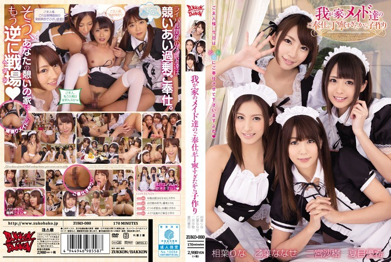 ZUKO-080 Child Making From Your Service Of Our House Maid Who Was Too Polite